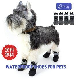 犬用靴 ドッグブーツ スリット入りで履かせやすい 肉球保護 滑り止め 老犬 防水 介護靴 小型犬 中型犬 大型犬