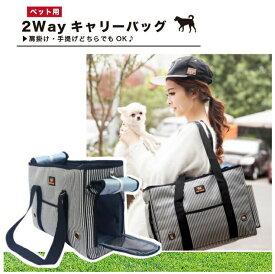 ペット用 2way キャリーバッグ トート ショルダー ボーダー柄 小型 中型犬 猫用