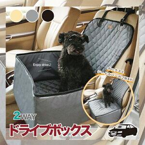 ドライブボックス ドライブシート ペット 2WAY 助手席用 シートカバー ペットとのお出かけに