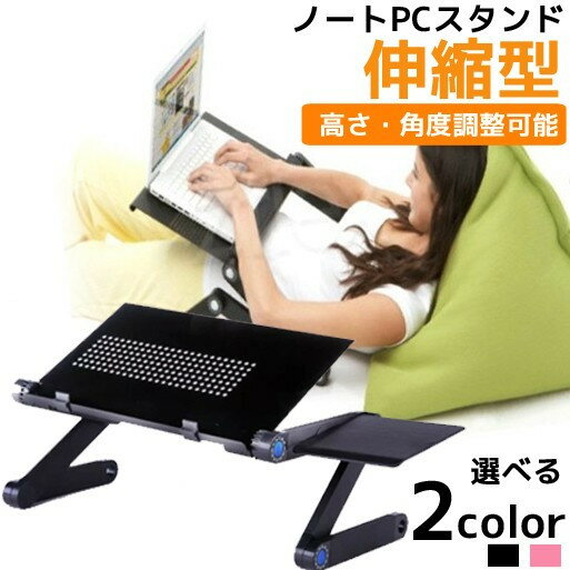 ノートパソコン スタンド 寝ながら自由自在に高さや用途を変更可能
