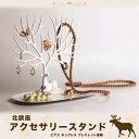 アクセサリースタンド 北欧風シカツリー ジュエリーホルダー ピアス ネックレス ブレスレット指輪