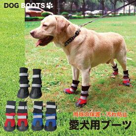 ドッグブーツ 肉球保護 滑り止め 老犬 雨の日 お散歩ブーツ 犬靴 介護靴 小、中、大型犬 ペット夏冬用靴 雪にも対応 4足セット