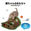 猫のおもちゃ マウス ハント ポップアップ式 軽量 コンパクト収納 水洗い 子猫 夢中 ストレス解消 運動不足解消