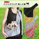 ペットスリング 布製 抱っこ紐 長さ調節機能リング付き 飛び出し防止用ストラップ付 猫用 犬用 斜めショルダーバッグ