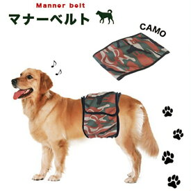 マナーベルト マナーバンド ポイント消化 犬 迷彩柄 おしっこ 生理 マーキング防止 犬服 ドックウェア オス 中型犬 大型犬 カモ柄