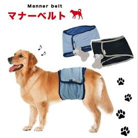 マナーベルト マナーバンド 犬 洗える 衛生的 雄犬 おしっこ オス 犬服 ドックウェア 小型犬用 中型犬用 大型犬用 送料無料