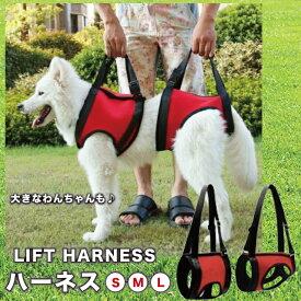 介護用ハーネスリフトハーネス 前足 後足 歩行補助ハーネス 歩行補助ベルト リハビリ 老犬介護 障害犬 犬用