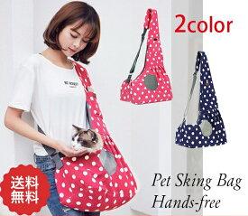犬猫ペットスリング ペットバック ハンドフリー 調節可能なショルダーバック 抱っこ紐 ペットバッグ