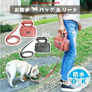 マナーポーチ 散歩バック 犬用 防水 軽量 リード一体型で散歩が楽に