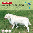 レインコート 犬用 雨具 中型犬〜大型犬向け 透明フード付き ポンチョ型