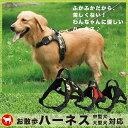 ハーネス 首輪 犬 中型犬 から 大型犬用 犬服 散歩 ハンドル付き 介護用