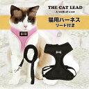 猫用ハーネス リード付き メッシュ 猫 散歩 ウォーキング 通気性 ねこ
