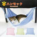 猫ハンモック ベット 猫ハウス メッシュ 昼寝 クッション 通気性 軽量 ナスカンタイプ