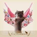 猫ハンモック ベット 猫ハウス 四季通用 昼寝 クッション 通気性 ナスカンタイプ