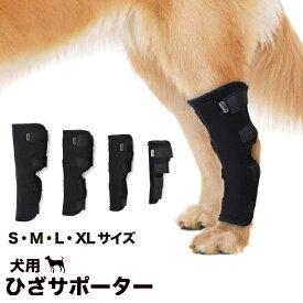 (2個セット)犬用 ひざ サポーター 関節 足根 骨折治療 関節 プロテクター 膝サポーター ケア リハビリ 捻挫 筋挫傷 外科用 傷を保護