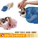 猫用 グルーミングバッグ お風呂 爪切り時 耳掃除 暴れる猫ちゃん対策