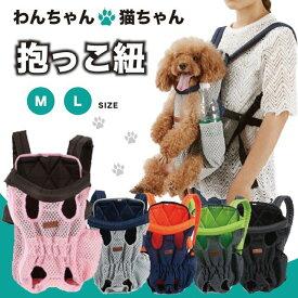 ペットスリング リュック 10kgまで キャリーバッグ 犬用 抱っこひも おんぶ 紐