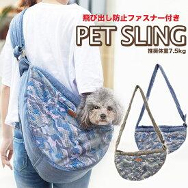 ペットスリング 迷彩 キャリーバッグ 斜め掛け ペットバッグ 通気メッシュ付き ショルダーバッグ 丸洗いOK 小型動物