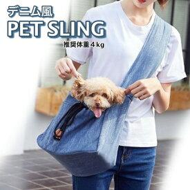 ドッグスリング 犬 キャリーバッグ 災害 ペットスリング デニム風 斜め掛け ペットバッグ 小型犬 犬猫兼用 ショルダーバッグ