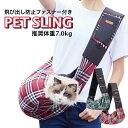 ペットスリング チェック柄 キャリーバッグ 斜め掛け ペットバッグ 小型犬 犬猫兼用 ショルダーバッグ
