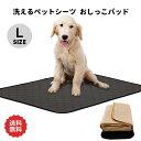 洗える ペットシーツ トイレマット おしっこパッド Lサイズ 大型犬 猫 犬用 ペット用 トイレ下敷きマット 介護 速乾 …