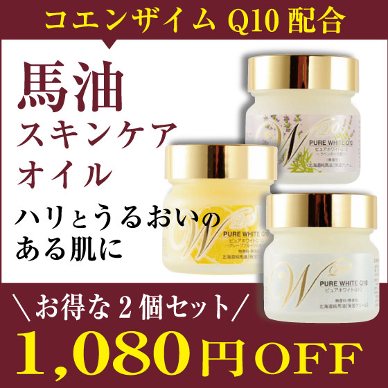 【2個セット】コエンザイムQ10配合スキンケア馬油!「ピュアホワイトQ10」65g