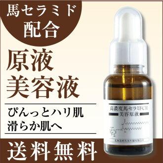 马神经酰胺美容液 30 毫升