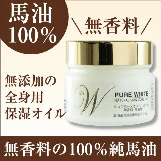 北海道精製純馬油ピュアホワイト 100g