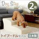 【ドッグステップ/2段/トイプードルモデル】日本製 犬用ステップ 犬用階段 ペットスロープ 犬 室内犬 トイプードル ペ…