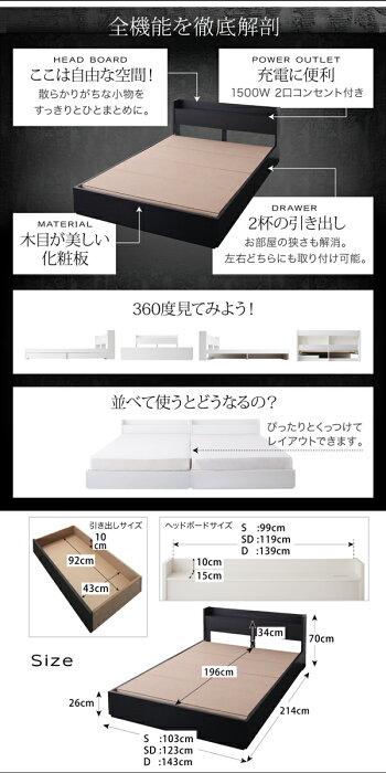【送料無料】シングルベッドマットレス付き収納機能付き収納付きコンセント付き【VEGA】ヴェガ【ボンネルコイルマットレス:レギュラー付き(ロールパッケージ)】シングルサイズシングルベット収納ベッド棚コンセント付き収納ベッド引き出し収納付きベッド