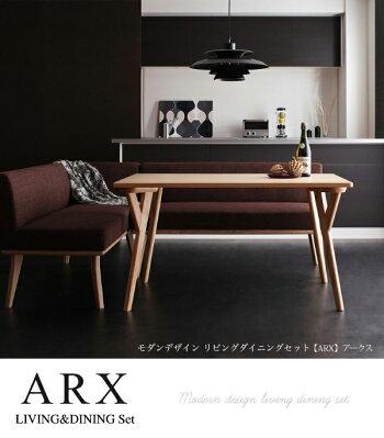 モダンデザインリビングダイニングセットARXアークス4点セット(ダイニングテーブル+ソファー1脚+アームソファー1脚+ベンチ1脚)右アームW140(NP後払不可)