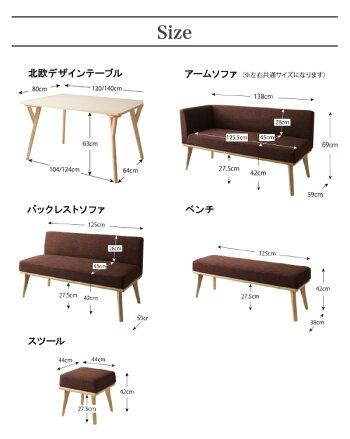 モダンデザインリビングダイニングセットARXアークス4点セット(ダイニングテーブル+ソファー1脚+アームソファー1脚+ベンチ1脚)左アームW140(NP後払不可)
