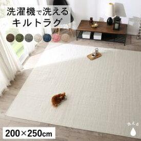 洗濯機でザブザブ洗える キルトラグ squarewash スクウェアウォッシュ 200×250cm マット 絨毯 カーペット