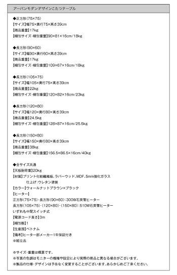 【送料無料】こたつテーブル炬燵コタツアーバンデザインモダンデザイン【GWILT】グウィルト正方形(75×75)