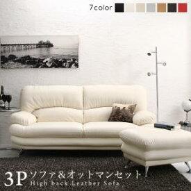 日本の家具メーカーがつくった 贅沢仕様のくつろぎ ハイバックソファ レザータイプ ソファ&オットマンセット 3P