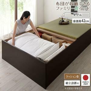 組立設置付 日本製 布団が収納できる 大容量 収納 畳 連結 ベッド 陽葵 ひまり ベッドフレームのみ クッション畳 ダブルサイズ ダブルベッド ベット 42cm 収納付き すのこ おしゃれ 一人暮ら