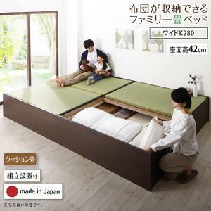 組立設置付 日本製 布団が収納できる 大容量 収納 畳 連結 ベッド 陽葵 ひまり ベッドフレームのみ クッション畳 ワイドサイズK280 ワイドベッド ベット 42cm 収納付き すのこ おしゃれ 一人暮