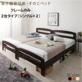 高さ調節可能 すのこベッド Marone マローネ 2台タイプ シングルサイズ シングルベッド ベット