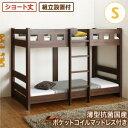 組立設置付 二段ベッド コンパクト頑丈 2段ベッド minijon ミニジョン 薄型抗菌国産ポケットコイルマットレス付き シ…