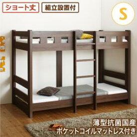 組立設置付 二段ベッド コンパクト頑丈 2段ベッド minijon ミニジョン 薄型抗菌国産ポケットコイルマットレス付き シングルサイズ ショート丈