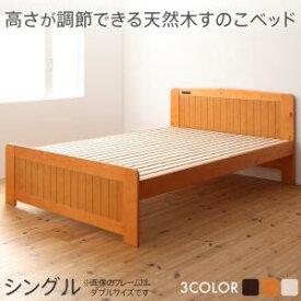 高さ調節ができる 天然木すのこベッド Regaloafino レガロアフィーノ シングルサイズ シングルベッド ベット