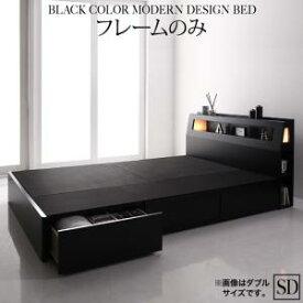 ブラックモダンベッド EXCLAM‐B ♯2 エクスクラム・ビー ナンバーツー フレームのみ セミダブルサイズ セミダブルベッド ベット