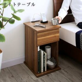 棚・コンセント付きツインすのこベッド用 Ruchlis ラクリス 専用ナイトテーブル