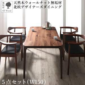 【送料無料】 リビングダイニングセット 天然木ウォールナット無垢材北欧デザイナーズダイニング W.K. ダブルケー 5点セット (ダイニングテーブル + ダイニングチェア4脚) W150 食卓 リビング