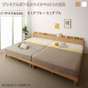 家族ベッド 棚付き コンセント付き ツイン 連結 すのこ ファミリーベッド Famine ファミネ プレミアムボンネルコイルマットレス付き ワイドK240 (SD×2)