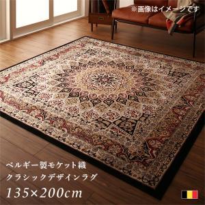 ベルギー製モケット織クラシックデザインラグ Arrivo アリーヴォ 135×200cm カーペット マット 絨毯
