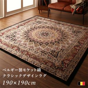 ベルギー製モケット織クラシックデザインラグ Arrivo アリーヴォ 190×190cm カーペット マット 絨毯