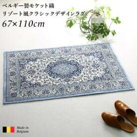 ベルギー製 モケット織 リゾート風 クラシックデザイン ラグ Anneke アンネケ 67×110cm カーペット マット 絨毯