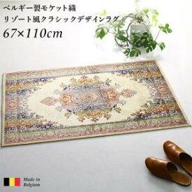 ベルギー製 モケット織 リゾート風 クラシックデザイン ラグ Anneke アンネケ 高密度 67×110cm カーペット マット 絨毯