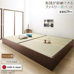お客様組立 日本製 布団が収納できる 大容量 収納 畳 連結ベッド 陽葵 ひまり ベッドフレームのみ クッション畳 ワイドサイズK260 29cm ワイドベッド ベット 収納付き すのこ仕様 家族 ファミ